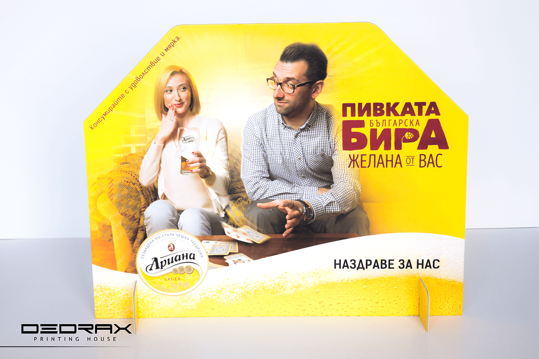 ??? ????????? Imprimerie Bulgarie Printing Bulgaria